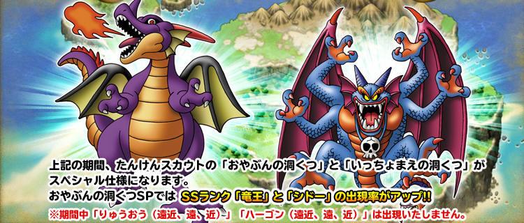 人気ブラウザゲーム『ドラゴンクエスト モンスターパレード』たんけんスカウトスペシャル開催!「竜王」と「シドー」を仲間にするチャンス!