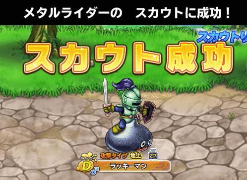 ブラウザゲーム『ドラゴンクエスト モンスターパレード 』最新イベント「もっとスカウトチャンス!」を開催