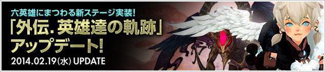 アクションオンラインゲーム『ドラゴンネスト』