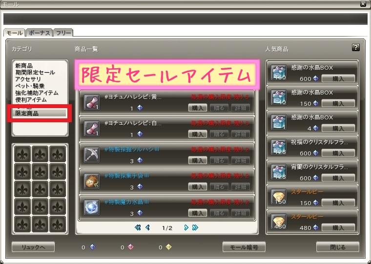 ジョブフリーオンラインゲーム『エターナル・アトラス』「ゴッドハンドBOX」5個を割引セール!