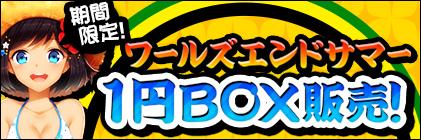 『エターナル・アトラス』ワールズエンドサマー1円BOXが登場だ!