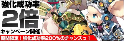 『エターナル・アトラス』アップデート記念♪強化応援!成功率2倍イベント!