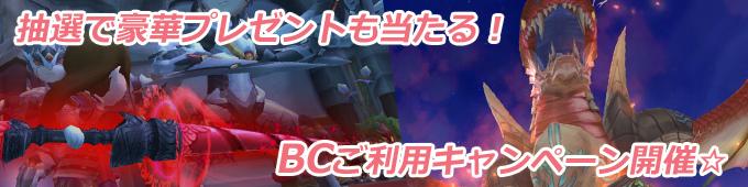 ジョブフリーオンラインゲーム『エターナル・アトラス』抽選で豪華プレゼント☆BCご利用キャンペーン開催!
