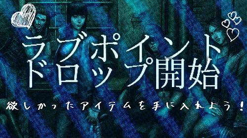 ホラーアクションオンラインゲーム『エターナルシティ2』 「ラブポイントドロップイベント」開始!