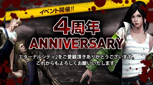 ホラーアクションオンラインゲーム『エターナルシティ2』 イベント「4周年Anniversary」開始!