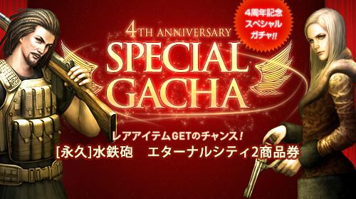 ホラーアクションオンラインゲーム『エターナルシティ2』 「4周年記念スペシャルガチャ」開催!