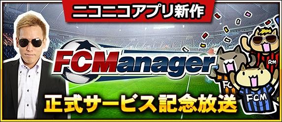 スポーツオンラインゲーム『FCマネージャー』