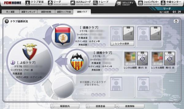 『FCマネージャー』 上級者から選手がレンタルできる!新人プレイヤーお助けシステム「提携」実装!