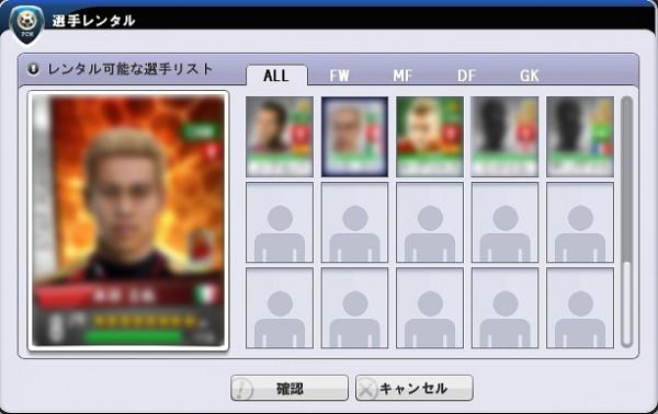 『FCマネージャー』 「提携」システムでできること「選手のレンタル」
