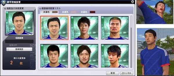 『FC Manager:FCマネージャー』オリジナルのオールジャパンチームを作ろう!