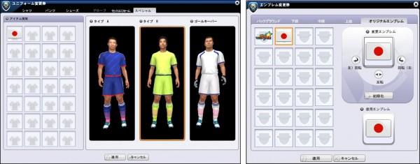 『FC Manager:FCマネージャー』新ユニフォーム&エンブレム追加!