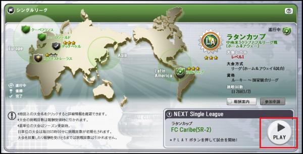 『FC Manager:FCマネージャー』誰でも参加できる!シングルリーグ「ラタンカップ」で報酬GET!