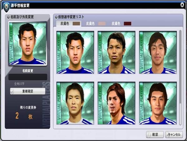 『FC Manager:FCマネージャー』またまた追加!大人気日本人フェイスが今週も追加!