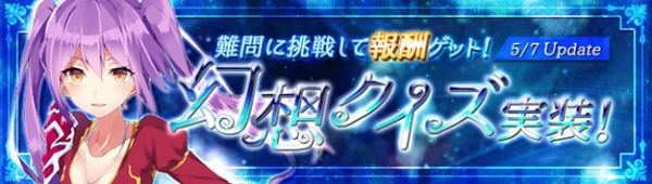 新作人気オンラインゲーム『 幻想神域 -Innocent World- 』 冒険で得た知識が試されるとき!?「幻想クイズ」実装決定!