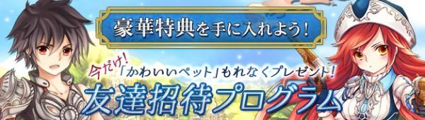 新作人気オンラインゲーム『 幻想神域 -Innocent World- 』 美少女ペットがもらえる!友達招待キャンペーン第5弾が本日スタート!