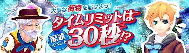 『 幻想神域 -Innocent World- 』時間内に大事な荷物を届けよう!「配達イベント」開催!