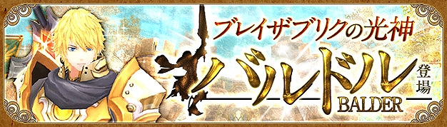 『 幻想神域 -Innocent World- 』ブレイザブリクの光神「バルドル」が新登場!
