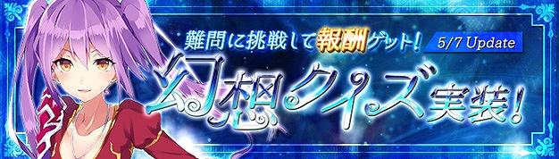 『 幻想神域 -Innocent World- 』クイズ王の座を手にするのは誰だ!「幻想クイズ」システム新実装!