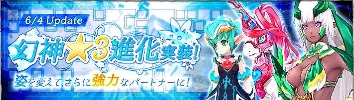『 幻想神域 -Innocent World- 』新たな進化で強力なパートナー「幻神」の姿が変わる!