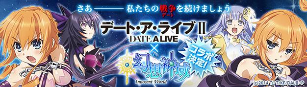 『 幻想神域 -Innocent World- 』人気TVアニメ「デート・ア・ライブⅡ」コラボ決定だ!