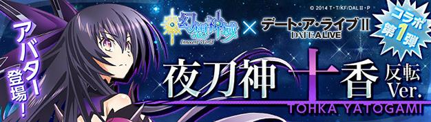 『 幻想神域 -Innocent World- 』コラボレーションアバター第1弾「夜刀神十香・反転Ver.」新登場!