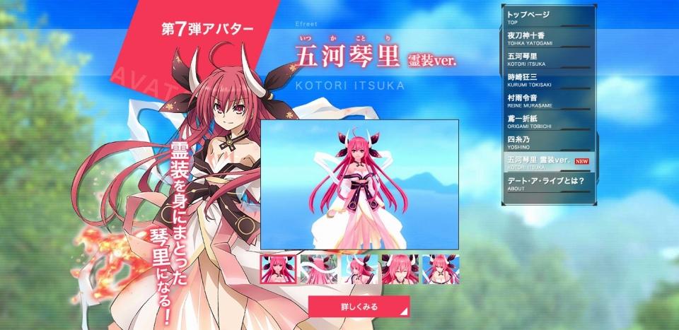 人気オンラインゲーム『 幻想神域 -Innocent World- 』