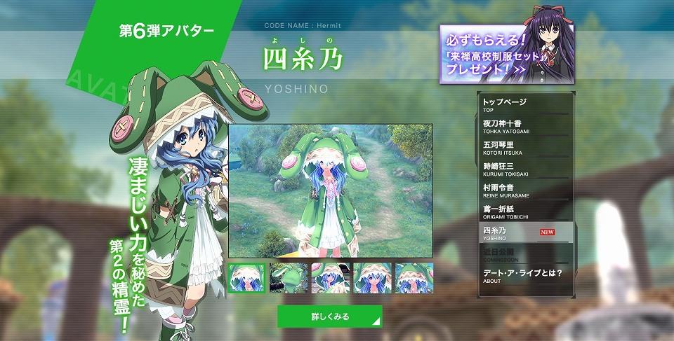 新作オンラインゲーム『 幻想神域 -Innocent World- 』
