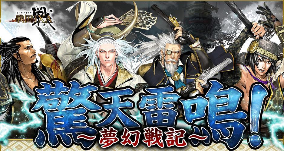 ブラウザゲーム 『戦国IXA』 新舞台への移行! 「驚天雷鳴!~夢幻戦記~」開幕!