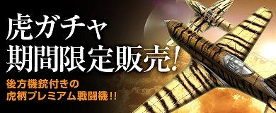 『ヒーローズインザスカイ』虎ガチャ期間限定販売!