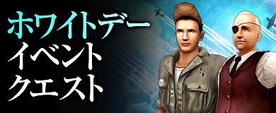 大規模空戦オンラインゲーム『ヒーローズインザスカイ』