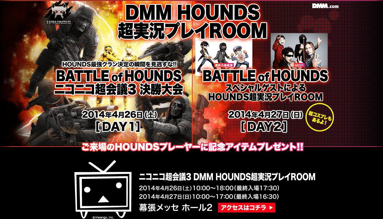 『HOUNDS:ハウンズ』 「ニコニコ超会議3」におけるDMMブースの内容が詳しく紹介された特設ページ画像