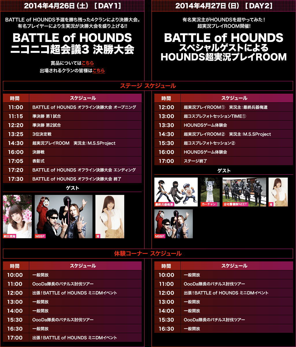 『HOUNDS:ハウンズ) 『BATTLR of HOUNDSニコニコ超会議3決勝大会』スケジュール画像
