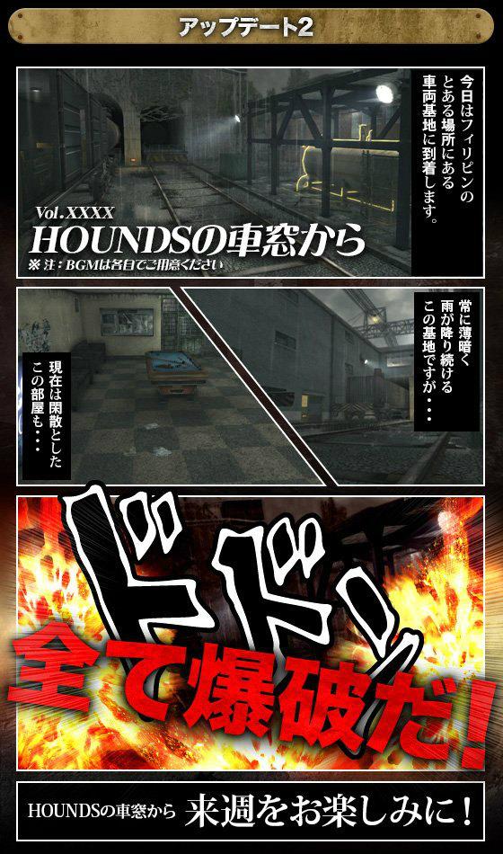 『HOUNDS:ハウンズ』3つのアップデート内容を先行公開!