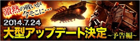 『HOUNDS:ハウンズ』夏休み突入!7月24日大型アップデート実施決定!