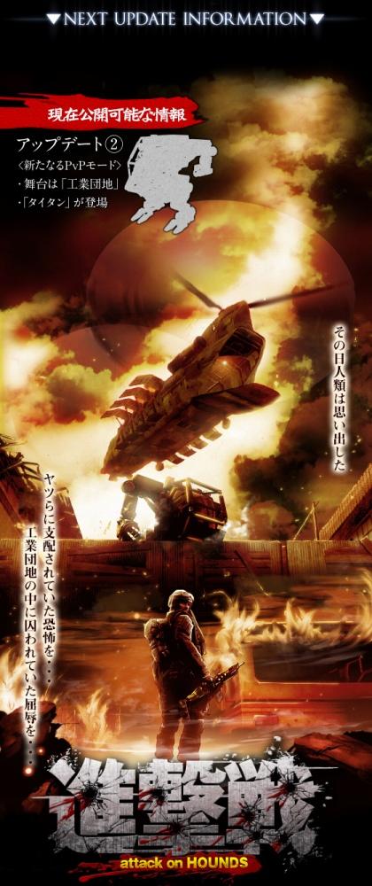 『HOUNDS:ハウンズ』PvP大型対戦モード「進撃戦」実装~巨人編~