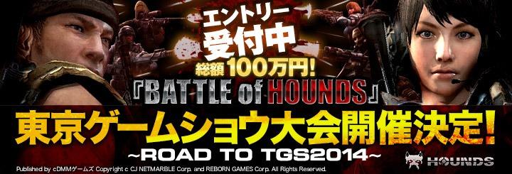 『HOUNDS:ハウンズ』総額100万円!国内最強クランを決める公式対戦イベント「BATTLE of HOUNDS」が東京ゲームショウにて開催決定!