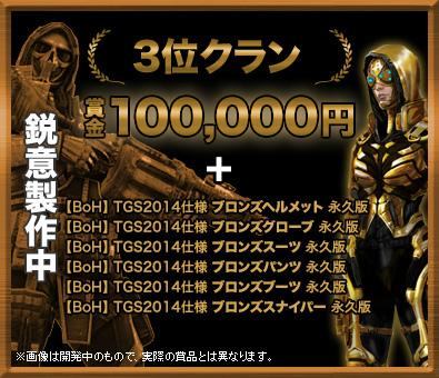 『HOUNDS:ハウンズ』賞金総額100万円!クランで力を合わせて東京ゲームショウ2014で開催される決勝大会を目指せ!