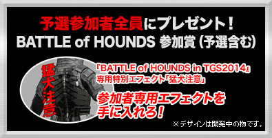 『HOUNDS:ハウンズ』予選大会に参加したプレイヤー全員には参加賞として限定デザインの専用特別エフェクト「猛犬注意」をもれなく差し上げます