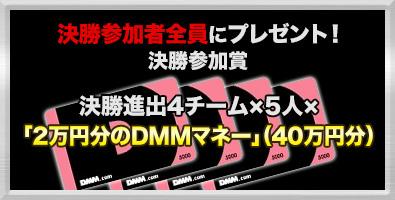『HOUNDS:ハウンズ』決勝大会進出者全員には2万円分のDMMマネーをもれなく進呈