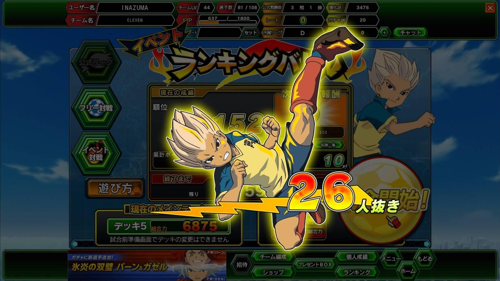 『イナズマイレブン オンライン』オンライン対戦で短期決戦!「ランキングバトル」開幕!(8月27日予定)
