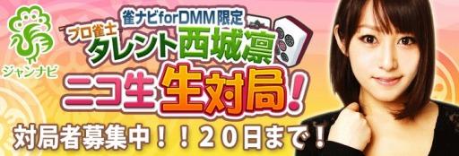 『雀ナビ麻雀オンライン』タレント西城凛との麻雀対局をニコ生中継!