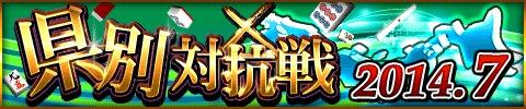 『雀ナビ麻雀オンライン』 限定アイテムを入手できる「県別対抗戦」が開催!