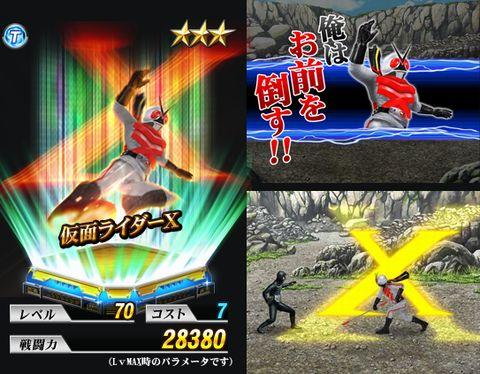 『 仮面ライダー バトオンライン 』俺はお前を倒す!!「★3仮面ライダーX」