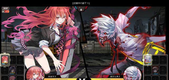 ブラウザ型ダークアドベンチャーRPG『感染×少女』 基本プレイ無料!!