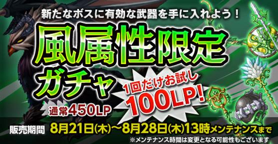 『剣と魔法のログレス』新ボスに有効!「風属性限定ガチャ」販売