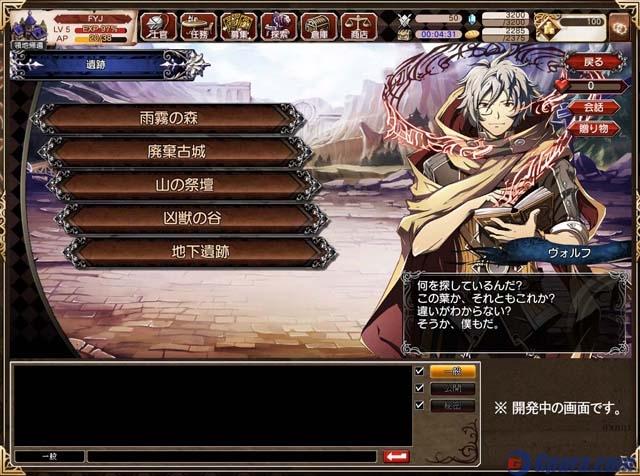 ブラウザ王道ファンタジーRPG『剣戟のソラティス』