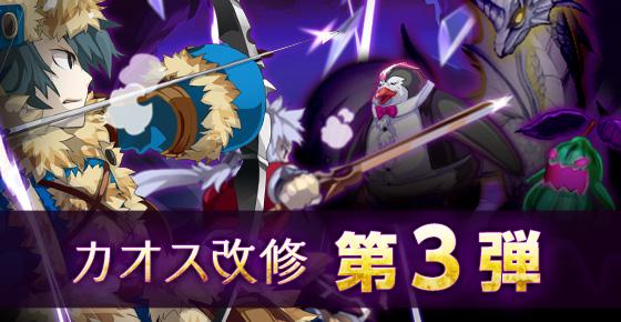 『剣と魔法のログレス』カオス改修第3弾