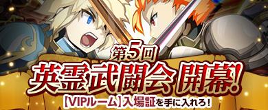 『剣と魔法のログレス』第5回英霊武闘会開幕