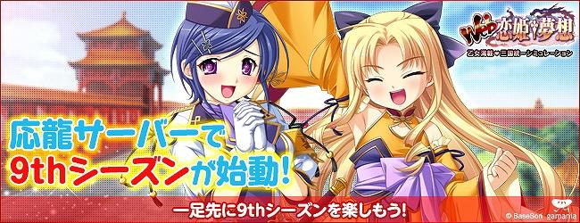 ブラウザシミュレーションゲーム『WEB恋姫+夢想』