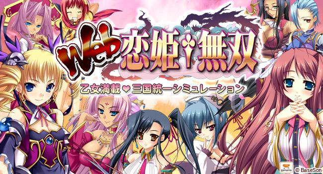 ブラウザシミュレーションゲーム 『WEB恋姫†夢想』
